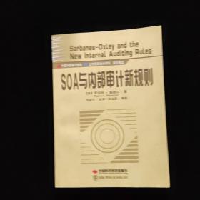 SOA与内部审计新规则