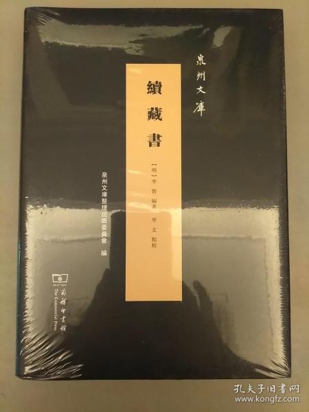 续藏书(泉州文库)   库存书未翻阅正版   2021.6.3