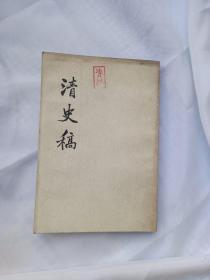 清史稿(十二志)1976年一版一印,馆藏未阅!