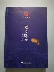 文化澄江 魅力海口
