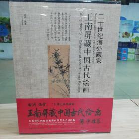 王南屏藏中国古代绘画