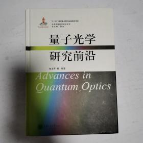 光物理研究前沿系列:量子光学研究前沿