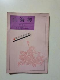 山海经(诸子百家丛书)