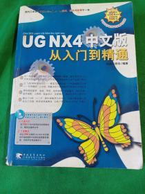 UGNX4中文版从入门到精通