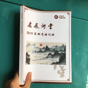 启辰讲堂:2019研究培训班 (更多报告请到 经济 分类查看)