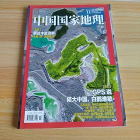 中国国家地理2019-11