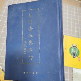 虚云和尚年谱(岑学吕 稀缺版 精装大开本)
