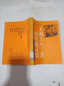 上海工人三次武装起义史