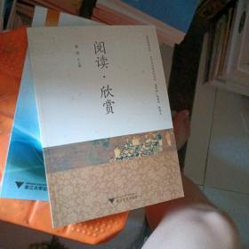 阅读·欣赏