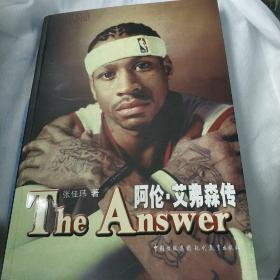 The Answer:阿伦·艾弗森传