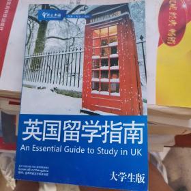 英语留学指南