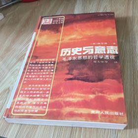 历史与意志:毛泽东思想的哲学透视
