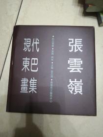 张云岭现代东巴画集