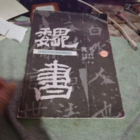 魏书(张猛龙碑)/中国历代名家碑贴临摹教程
