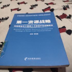 第一资源战略:河南煤业化工集团人力资源开发战略研究
