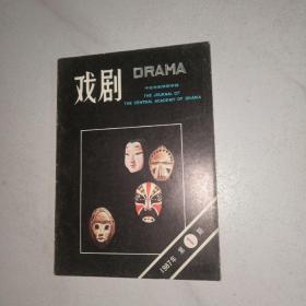 戏剧1987年 第1期