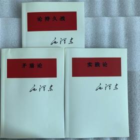 论持久战 矛盾论 实践论三本套装 毛泽东著