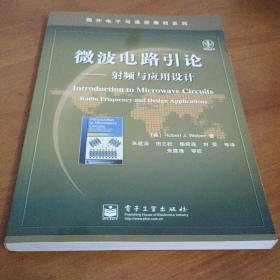 微波电路引论:射频与应用设计——国外电子与通信教材系列