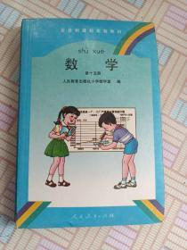 全日制聋校实验教材数学第十五册,