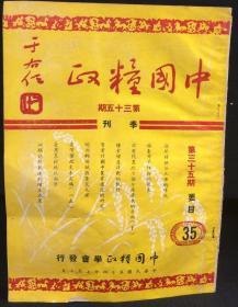 中国粮政 第35期