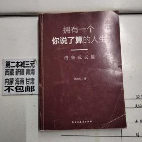 武志红:拥有一个你说了算的人生·终身成长篇