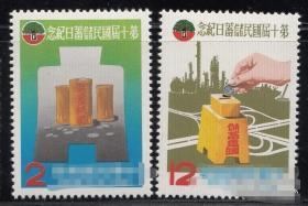 纪178第十届国民储蓄纪念邮票  原胶全品