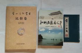 """含山文化丛书-民俗卷,""""和县""""和州名胜名人(2册合售,附赠1本-霸王祠楹联)"""