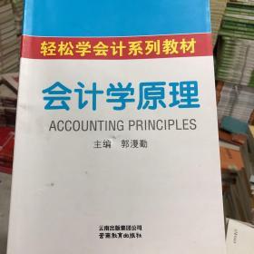 会计学原理