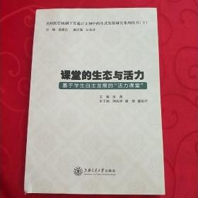 名校托管机制下普通公立初中内生式发展研究系列丛书下 : 课堂的生态与活力