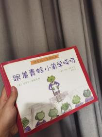 神奇的儿童瑜伽课:跟着青蛙小弟学呼吸
