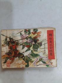 群仙围攻金兜魔-西游记故事选(四)
