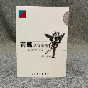 臺灣學生書局  羅青《荷馬史詩研究》(鎖線膠訂)