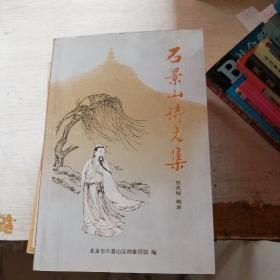 石景山诗文集