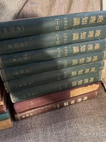 《地理知识》杂志1950年--2000年精装合订本共35本合售,中国国家地理前身(五十年代共8本全是精装、六十年代中国国家地理1964.1965.1966都有共4本,3本精装+1本平装、七十年代共8本,5精装+3平装、八十年代共4本精装、九十年代 (也是中国国家地理1996、1997.1998.1999.2000年)共计八年11本全是精装,有的一年分装两本)具体期数见详细