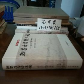 翰墨丹青铸汉魂 : 武汉已故书画家1856——2009(库存书。大16开映精装。包正版现货)