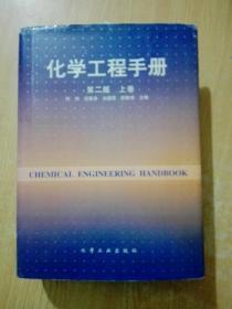 化学工程手册  第二版(上卷)