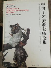 中国工艺美术大师全集:黄松坚卷
