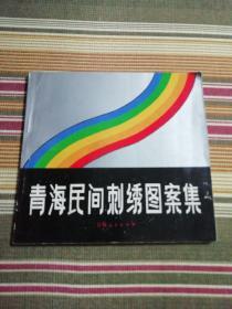 青海民间刺绣图案集