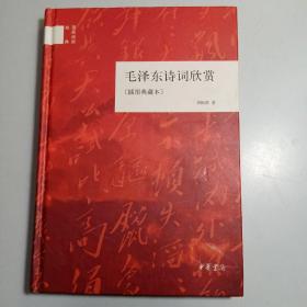 国民阅读经典:毛泽东诗词欣赏(插图典藏本) /硬精装本