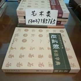 历代名家书法字典:赵孟頫书法字典(包正版现货无写划)