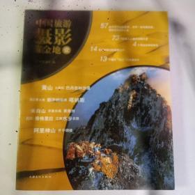 中国旅游摄影黄金地1