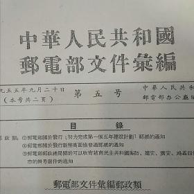 【复印件】中华人民共和国邮电部文件汇编(1955年总第五号邮电部关于发行努力完成第一个五年建设计划邮票的通知、邮电部关于发行新币高面值普通邮票的通知。)