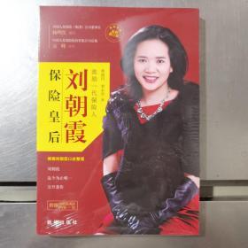 保险皇后刘朝霞