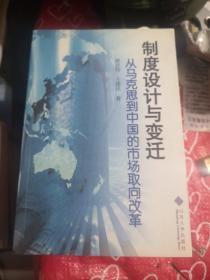 制度设计与变迁:从马克思到中国的市场取向改革