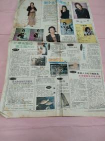 刘小慧 彩页90年代报纸一张 4开