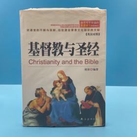 基督教与圣经