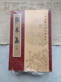 中国古典文学基本丛书:张耒集(上下)