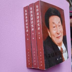 朱镕基讲话实录 第一二三卷 三卷合售