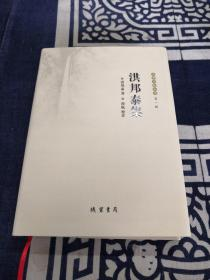 乐清文献丛书(第1辑):洪邦泰集