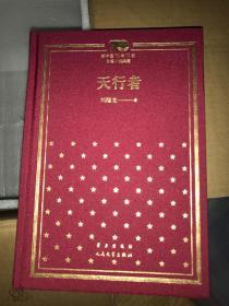 刘醒龙题词签名钤印《天行者》新中国70年70部长篇小说典藏,一版一印精装